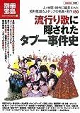 流行り歌に隠されたタブー事件史 (別冊宝島 1499 カルチャー&スポーツ)
