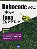 Robocodeで学ぶ一歩先のJavaプログラミング
