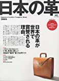 日本の革 (エイムック (1609))