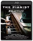戦場のピアニスト 公開10周年記念 スペシャル・コレクション [Blu-ray]