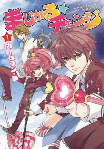 まじかる☆チェンジ (1) (SPADE コミックス)