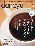 dancyu (ダンチュウ) 2013年 02月号 [雑誌]