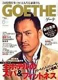 GOETHE (ゲーテ) 2008年 06月号 [雑誌]