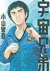 宇宙兄弟 第21巻 2013年06月21日発売