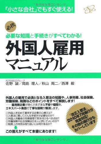 外国人雇用マニュアル (「小さな会社」シリーズ)