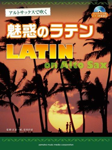 アルトサックスで吹く魅惑のラテン(カラオケCD&ピアノ伴奏譜付)