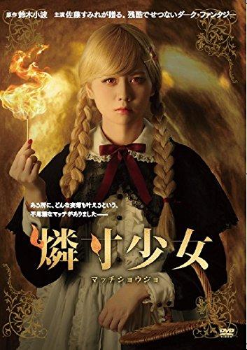 燐寸少女 マッチショウジョ [DVD]