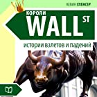 Koroli Uollstrit. Istorii vzletov i padenij: [The Kings of Wall-Street. The Stories of Success and Failures] Audiobook by Kevin Spencer Narrated by Stanislav Stanislav