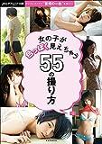 女の子が色っぽく見えちゃう55の撮り方 (玄光社MOOK フォトテクニックデジタル別册)