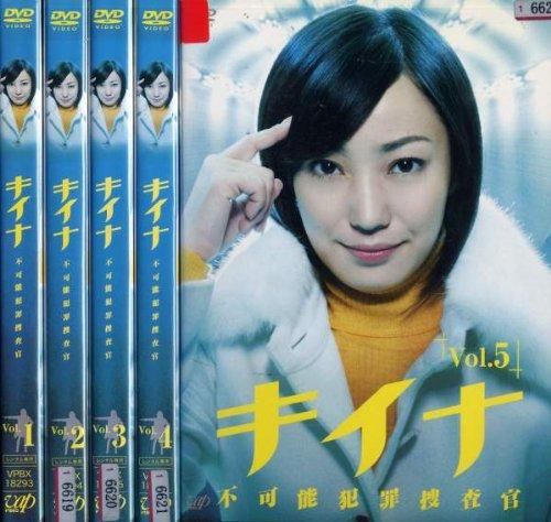 キイナ~不可能犯罪捜査官~  (全5巻) [マーケットプレイス DVDセット商品]