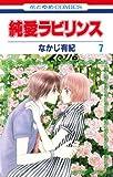 純愛ラビリンス 7 (花とゆめCOMICS)
