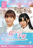 モバコン 「桜からの手紙~AKB48それぞれの卒業物語~」 篠田麻里子&指原莉乃 MicroSD ZNSD-0109