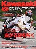 Kawasaki (カワサキ) バイクマガジン 2013年 11月号 [雑誌]