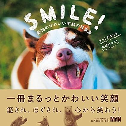 SMILE! ưʪ�Τ��襤���д�μ̿��� ���äȤ��ʤ���д�ˤʤ롪
