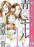 青空エール リマスター版 15 (マーガレットコミックスDIGITAL)