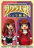 サクラ大戦ショウ劇場(3) (マガジンZコミックス)