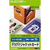 ELECOM DVDケースジャケットカード フォト光沢紙 10枚入 ホワイト EDT-KDVDT1