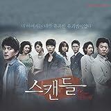 スキャンダル:非常に衝撃的で不道徳な事件 OST (MBC TV Drama)(韓国盤)