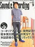 Sound & Recording Magazine (サウンド アンド レコーディング マガジン) 2012年 09月号 (CD付) [雑誌]