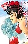 はじめの一歩 第101巻 2012年10月17日発売