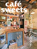 cafe-sweets (カフェ-スイーツ) vol.156 (柴田書店MOOK)