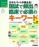 国試で頻出・臨床で必須のキーワードVol.2: エキスパートナースが教える! (Nursing Canvas Book)