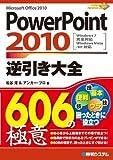 PowerPoint2010逆引き大全606の極意