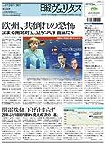 日経ヴェリタス 2012年6月24日号