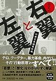 日本の右翼と左翼 [宝島SUGOI文庫] (宝島SUGOI文庫 A へ 1-11)