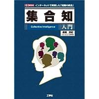 集合知入門 (I・O BOOKS)