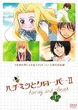 ハチミツとクローバーII VOL.1 通常版 [DVD]