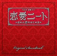 恋愛ニート~忘れた恋のはじめ方 オリジナル・サウンドトラック