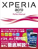 Xperia acro SO-02C / IS11S Perfect Manual [単行本] / 福田 和宏 (著); ソーテック社 (刊)