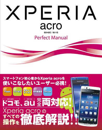 Xperia acro SO-02C / IS11S Perfect Manual