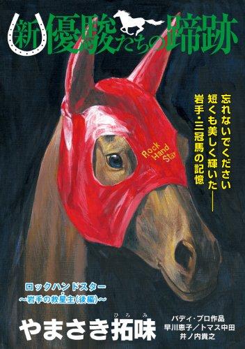 新・優駿たちの蹄跡 ロックハンドスター~岩手の救星主(後編)~ (KCGコミックス)