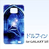 GALAXY S II SC-02C対応 携帯ケース【301ドルフィン】