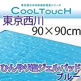 【西川産業】ひんやり 塩ジェルパッド【90×90】ひんやりクール【ブルー】除湿 節電 熱帯夜 夏の快適冷感寝具、寝苦しい夏にも涼しく入眠できます。