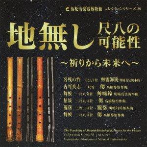 地無し尺八の可能性 〜祈りから未来へ〜 【浜松市楽器博物館コレクションシリーズ39】