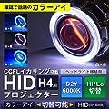 カラーアイ!CCFLイカリング搭載HIDプロジェクター/ヘッドライト移植用/H4用/D2Y6000K【白×青】