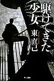 駆けてきた少女 ススキノ探偵シリーズ