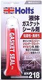ホルツ 液体ガスケツトシ-ル MH218【HTRC 3】