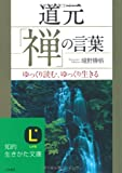 道元「禅」の言葉—ゆっくり読む、ゆっくり生きる (知的生きかた文庫)