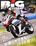 BiG MACHINE (rbO}V) 2013N 06 [G]
