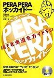 PERA PERAホッカイドー―英語で北海道をガイドする本