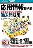 平成25年度【春期】 応用情報技術者 パーフェクトラーニング過去問題集 (情報処理技術者試験)