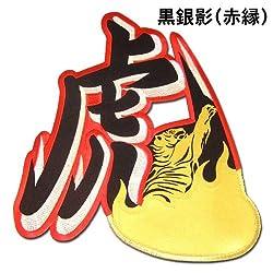 【プロ野球 阪神タイガースグッズ】影虎・虎炎ワッペンカラー:黒銀影(赤縁)