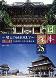 日本探訪 ~歴史の地を旅して~ 第一巻 【日光東照宮/吉野ヶ里遺跡編】