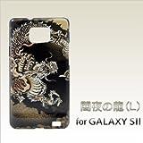 GALAXY S II SC-02C対応 携帯ケース【160 闇夜の龍(L)】