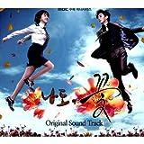 私も、花 / 韓国ドラマOST (MBC)(韓国盤)