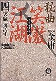 秘曲 笑傲江湖〈4〉天魔復活す (徳間文庫)